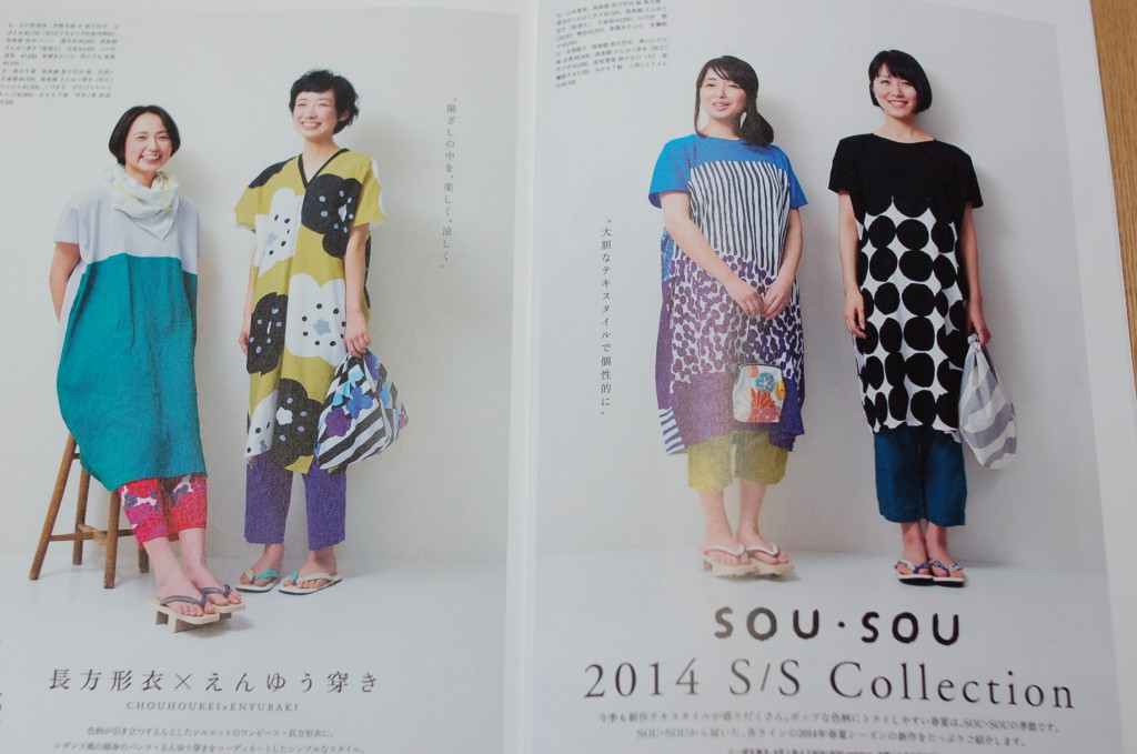 SOUSOUの服