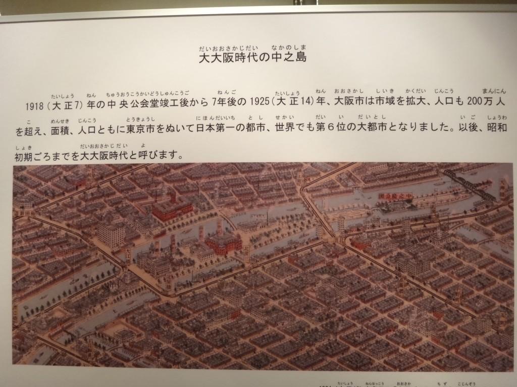 建設当時(大正時代)の大阪のようす